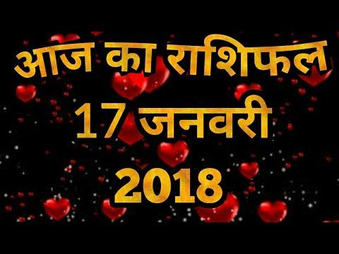 Aaj Ka Rashifal 17 January 2018 dainik rashifal in hindi today daily horoscope आज का राशिफल