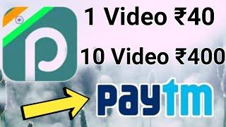 1 video 👉 ₹40 !! 10 video 👉 ₹400 !! रोज़ ₹12,000 Paytm cash video dekh kar paise kaise kamaye 2019