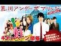日本映画 フル 『荒川アンダー ザ ブリッジ』 Live Action 2017