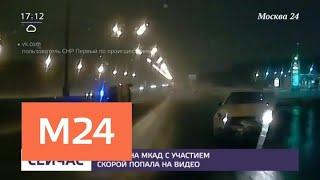 Смотреть видео Авария на МКАД с участием скорой попала на видео - Москва 24 онлайн