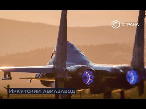 "Иркутский авиазавод | Технологии | Телеканал ""Страна"""