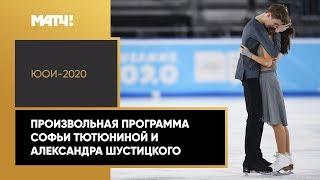 Софья Тютюнина Александр Шустицкий заняли второе место в произвольных танцах на ЮОИ-2020