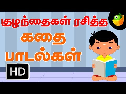 Kids Story Compiled Rhymes - Chellame Chellam - Cartoon/Animated Tamil Rhymes For Kutty Chutties