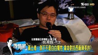 中選會黨國民黨、愛家盟、以核養綠,就是獨厚東奧正名?!少康戰情室 20180921