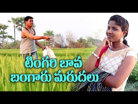 టింగరి బావ బంగారు మరదలు #03 TingariBava BangaruMarudalu Telugu Comedy Shortfilm By Mana Palle A 2 Z