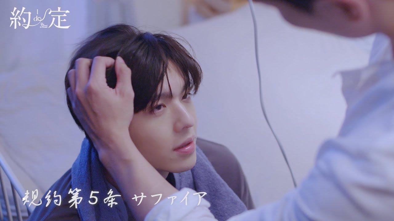 台湾BLドラマ『Be Loved in House 約・定~I Do 』第5話の先取り映像!