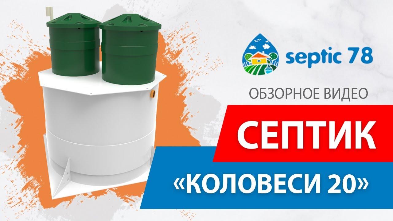 Септик Топас 8 пр - Обзор Топас 8 от компании Септик78 в СПб - YouTube
