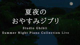 おやすみジブリ・夏夜のピアノメドレー【睡眠用,作業用BGM】Studio Ghibli Summer Night Deep Sleep  Piano Collection Covered by kno