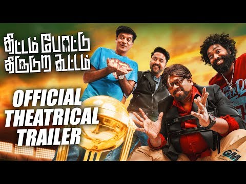 Thittam Poattu Thirudura Kootam | Official Theatrical Trailer | Kayal Chandramouli, R.Parthiban