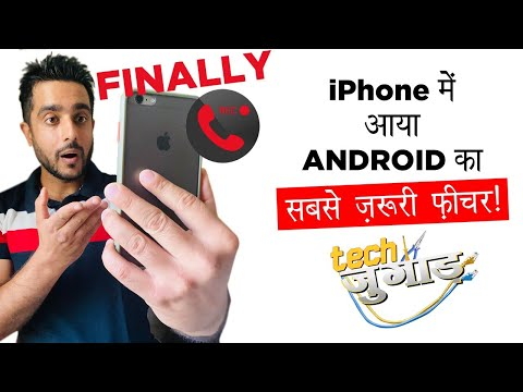 TECH JUGAAD | Call Recording for iPhone Users | Tech Tak