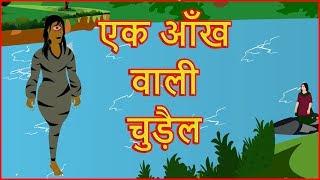 Ein alle chudai | Hindi Cartoon-Video Geschichte für Kinder | Moralische Geschichten | hindi cartoon