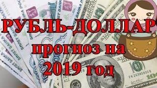 Рубль - Доллар. Прогноз на 2019 год.