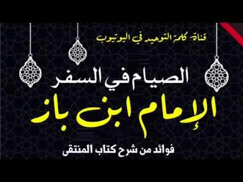 الشيخ ابن باز الصيام في السفر Youtube