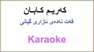 Kurdish Karaoke -Karim Kaban که ریم کابان ـ قه ت نه ده ی