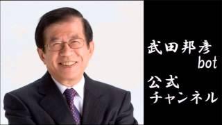 武田邦彦 音声:テレビ新聞が決して言わないことシリーズ> □人を苦しめ...