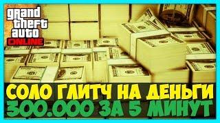 GTA: Криминальная Россия (CRMP) - Как Заработать Денег! #1