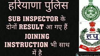 Haryana police sub inspector result    Joining Instruction for sub inspector  