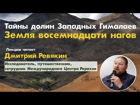 Дмитрий Ревякин - Тайны долин Западных Гималаев. Земля восемнадцати нагов (26.11.2016)