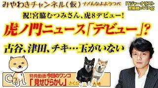 虎ノ門ニュースにでた「宮脇むつみ」って誰だ。古谷さん流浪の旅と玉がいない|みやわきチャンネル(仮)|#400Restart258 thumbnail