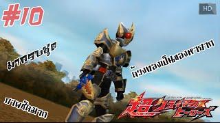 Kamen Rider Super Climax Heroes part 10 ไม่ได้เล่นนานเป็นงี้เลยเหรอ อยู่กับ [ ไออ๊อฟ-คุง ] เช่นเคย