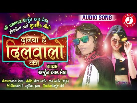 Duniya He Dilwalo Ki || Arjun R Meda || New Timli Song 2019