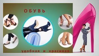 видео Особенности выбора женской обуви больших размеров