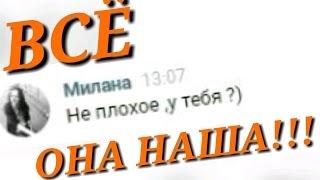 Как познакомится с девушкой в Вконтакте. Онлайн ПРЯМОЙ ЭФИР ✦СОЦ.КА✦