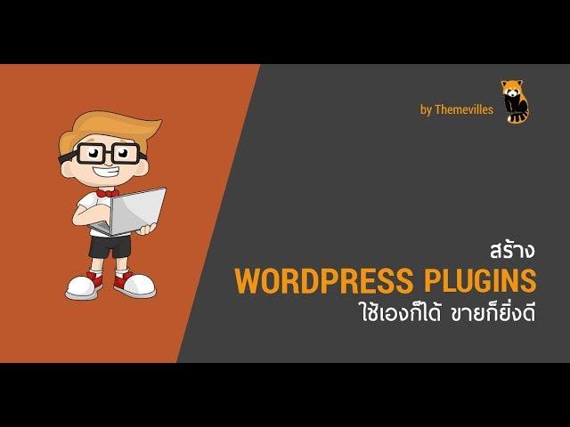 สร้าง WordPress ใช้เองก็ได้ ขายก็ยิ่งดี