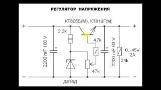 видео Простой стабилизатор напряжения