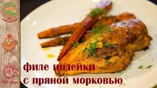 Рецепт индейки с пряной морковью