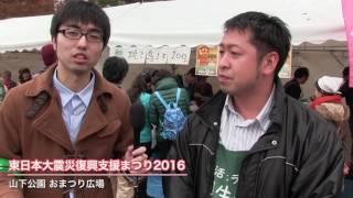 東日本大震災復興支援まつり2016(生活クラブ生活共同組合神奈川)