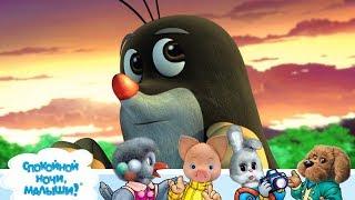 СПОКОЙНОЙ НОЧИ МАЛЫШИ Страна вулканов Кротик и Панда Весёлые мультфильмы про животных