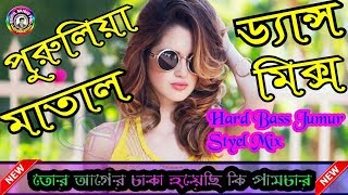 Purulia New Styel Dj Remix 2020 // Purulia Matal Dance Special // By Rahul Music Pro