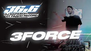3FORCE — DJ Марафон «36.6» от Радио Record