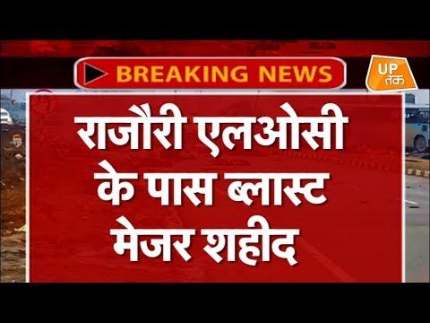 कश्मीर में एक और धमाका, मेजर शहीद एक जवान घायल ! | UP Tak