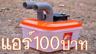 อากาศร้อน ทำแอร์ใช้เองที่บ้าน แอร์เคลื่อนที่ DIY ของเล่นสนุกดับร้อนHow To Make an Air Conditioner