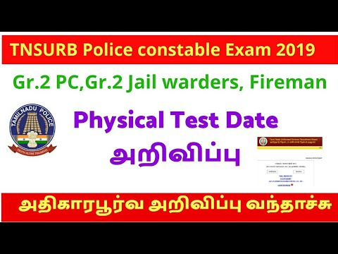 TNSURB Police Constable Physical Test Announced