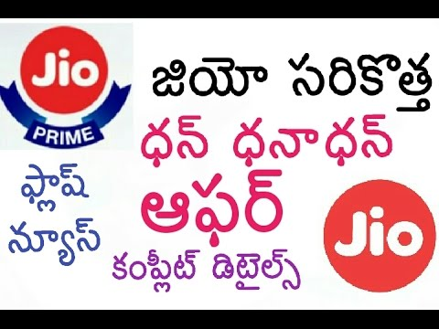 jio dhan dhana dhan offer | jio news | jio offers | jio latest offers | tech true telugu