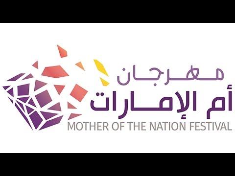 مهرجان أم الإمارات ... تكريمٌ لأم الإمارات.