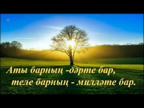 Татарские Поговорки