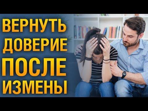 КАК ВЕРНУТЬ ДОВЕРИЕ ЖЕНЫ ПОСЛЕ ИЗМЕНЫ? Советы Психолога «Как После Измены Вернуть Доверие Жены?»
