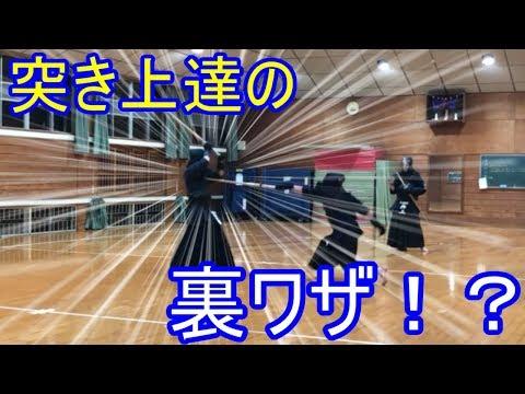 【剣道】これが出来たら百発百中!?驚愕の突きの練習方法!