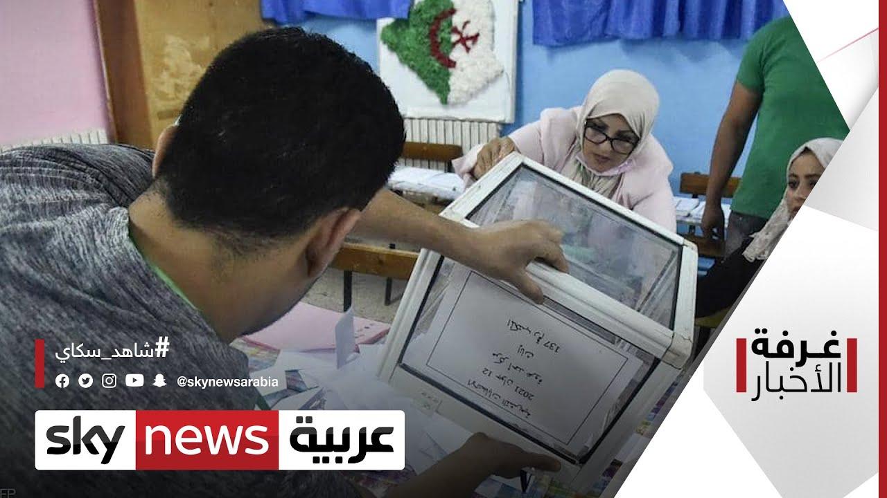 الانتخابات الجزائرية.. إعلان النتائج يحسم التكهنات| #غرفة_الأخبار  - نشر قبل 4 ساعة