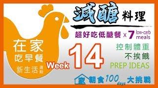 #減醣食譜 #LOWCARBMEAL #肉骨茶 #羊肉秋葵捲 健康餐  在家朝食100日大挑戰第14週