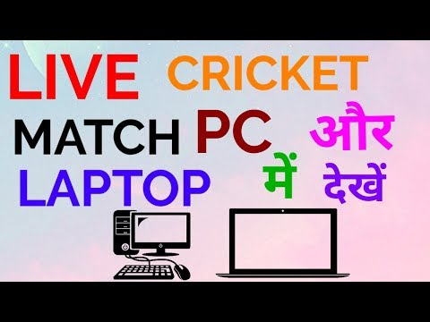 Watch Live Cricket Match In HD On PC Or Laptop|| By Sr Technical