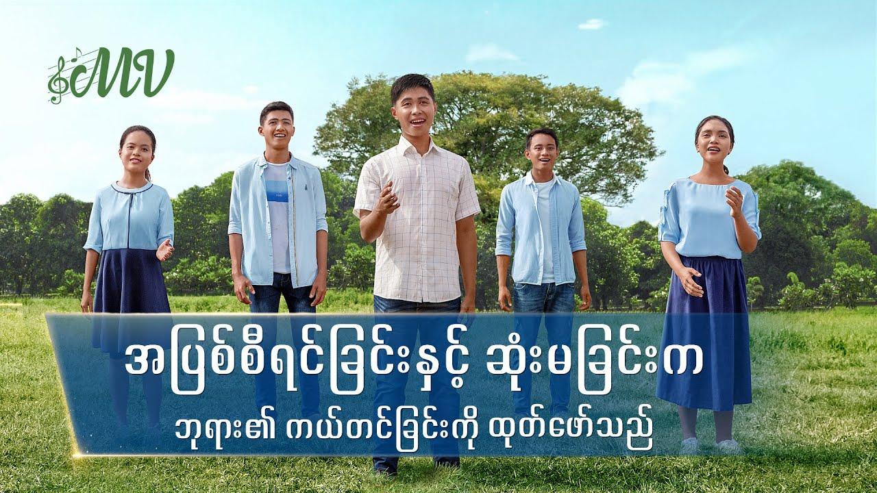 Myanmar Hymn Song - အပြစ်စီရင်ခြင်းနှင့် ဆုံးမခြင်းက ဘုရား၏ ကယ်တင်ခြင်းကို ထုတ်ဖော်သည် 【Acapella】