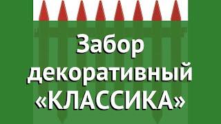 Забор декоративный «КЛАССИКА» (Grinda) обзор 422201-T бренд Grinda производитель Grinda (Германия)