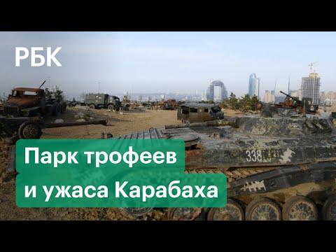 В Баку появился парк военных трофеев из Карабаха. Реакция Армении и пользователей Сети