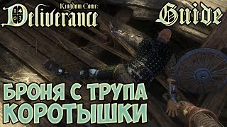 Kingdom Come Deliverance | Броня коротышки с его трупа