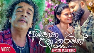 Amathaka Unu Tharamak - Kingsley Peiris Official Music Video (2020) Sinhala Video Songs